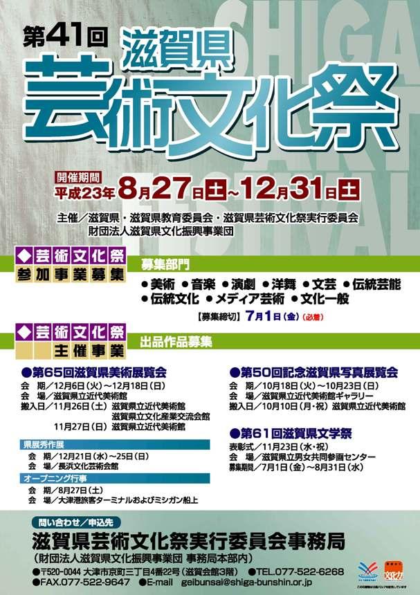 第41回滋賀県芸術文化祭