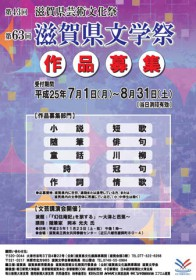 63bungakusai_poster