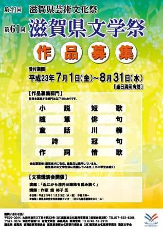 第61回滋賀県文学祭