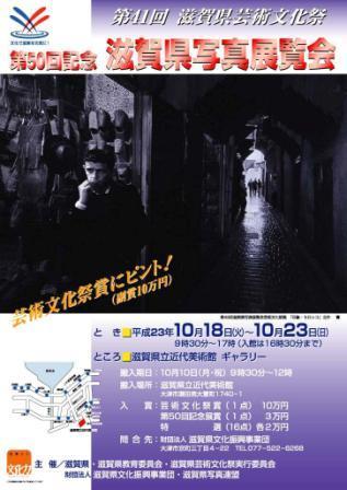 第50回記念 滋賀県写真展覧会