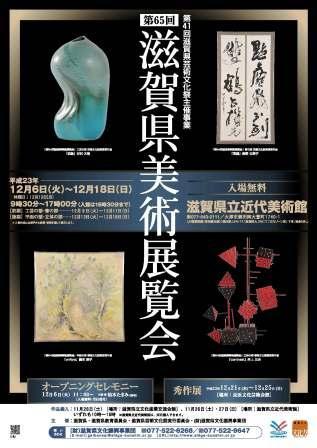 第65回滋賀県美術展覧会