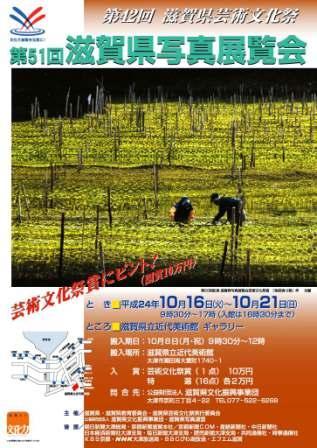 第51回滋賀県写真展覧会