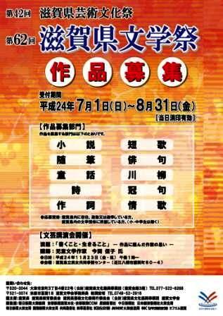 第62回滋賀県文学祭