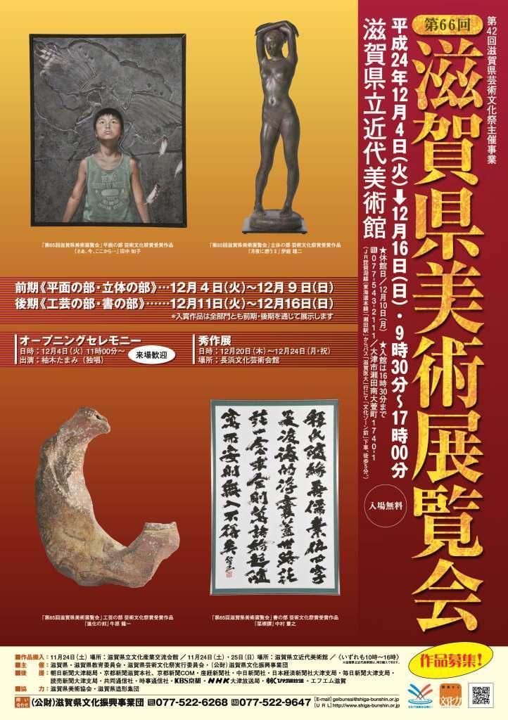 第66回滋賀県美術展覧会