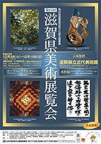 第67回滋賀県美術展覧会ポスター