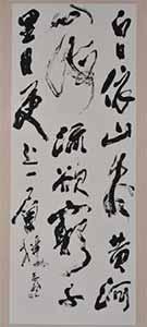 第67回滋賀県美術展覧会(書の部)特選「王之渙詩」