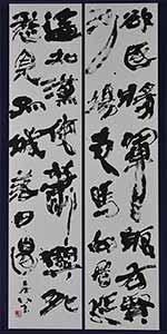 第67回滋賀県美術展覧会(書の部)特選「王維之詩」