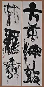 第67回滋賀県美術展覧会(書の部)特選「大音響」
