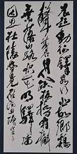 第67回滋賀県美術展覧会(書の部)特選「温庭筠詩」