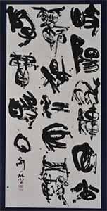 第67回滋賀県美術展覧会(書の部)特選「いつかはきっと」