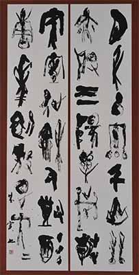 第67回滋賀県美術展覧会(書の部)特選「歳朝を楽しむ」