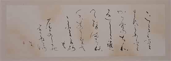第67回滋賀県美術展覧会(書の部)特選「拾遺和歌集より」