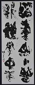 第67回滋賀県美術展覧会(書の部)特選「漢詩句」