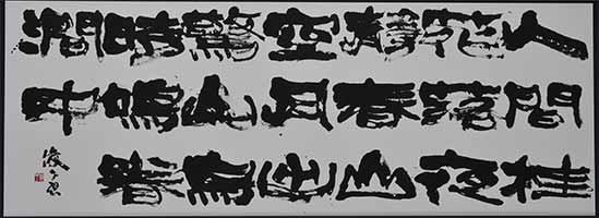 第67回滋賀県美術展覧会(書の部)特選「鳥鳴●」