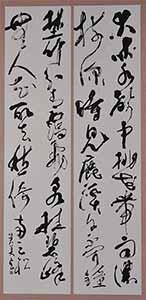 第67回滋賀県美術展覧会(書の部)特選「漢詩」