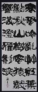 第67回滋賀県美術展覧会(書の部)特選「秋のおもむき」