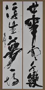 第67回滋賀県美術展覧会(書の部)特選「空夢」
