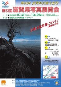 写真展ポスター2014修正OL