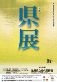 0829校正改黄バック-68美術展覧会ポスター県