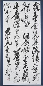 第68回滋賀県美術展覧会(書の部)特選「楚江懐古」