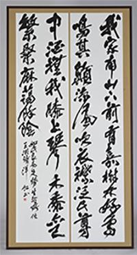 第68回滋賀県美術展覧会(書の部)特選「王洪詩」