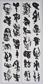 第68回滋賀県美術展覧会(書の部)特選「月やあらぬ」