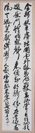 第68回滋賀県美術展覧会(書の部)特選「杜牧詩」
