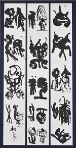 第68回滋賀県美術展覧会(書の部)特選「漢詩句」