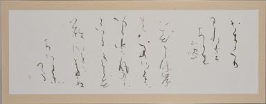第68回滋賀県美術展覧会(書の部)特選「たちかえり」