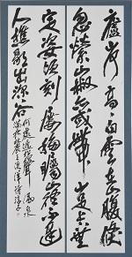 第68回滋賀県美術展覧会(書の部)特選「王漁洋詩」