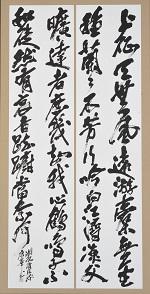 第68回滋賀県美術展覧会(書の部)特選「鳥斯道詩」