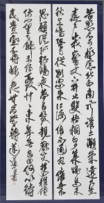 第68回滋賀県美術展覧会(書の部)特選「漢詩」