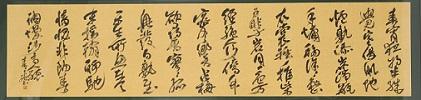 第68回滋賀県美術展覧会(書の部)特選「良寛詩集」