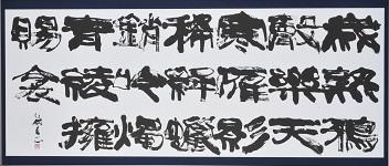 第68回滋賀県美術展覧会(書の部)特選「冬の立つ」