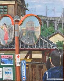 第69回滋賀県美術展覧会(平面の部)佳作「鉄路の記憶Ⅲ-鏡の中の幻像-」