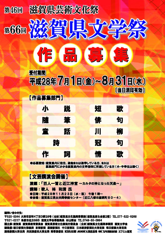 閲覧用 第66回滋賀県文学祭ポスター