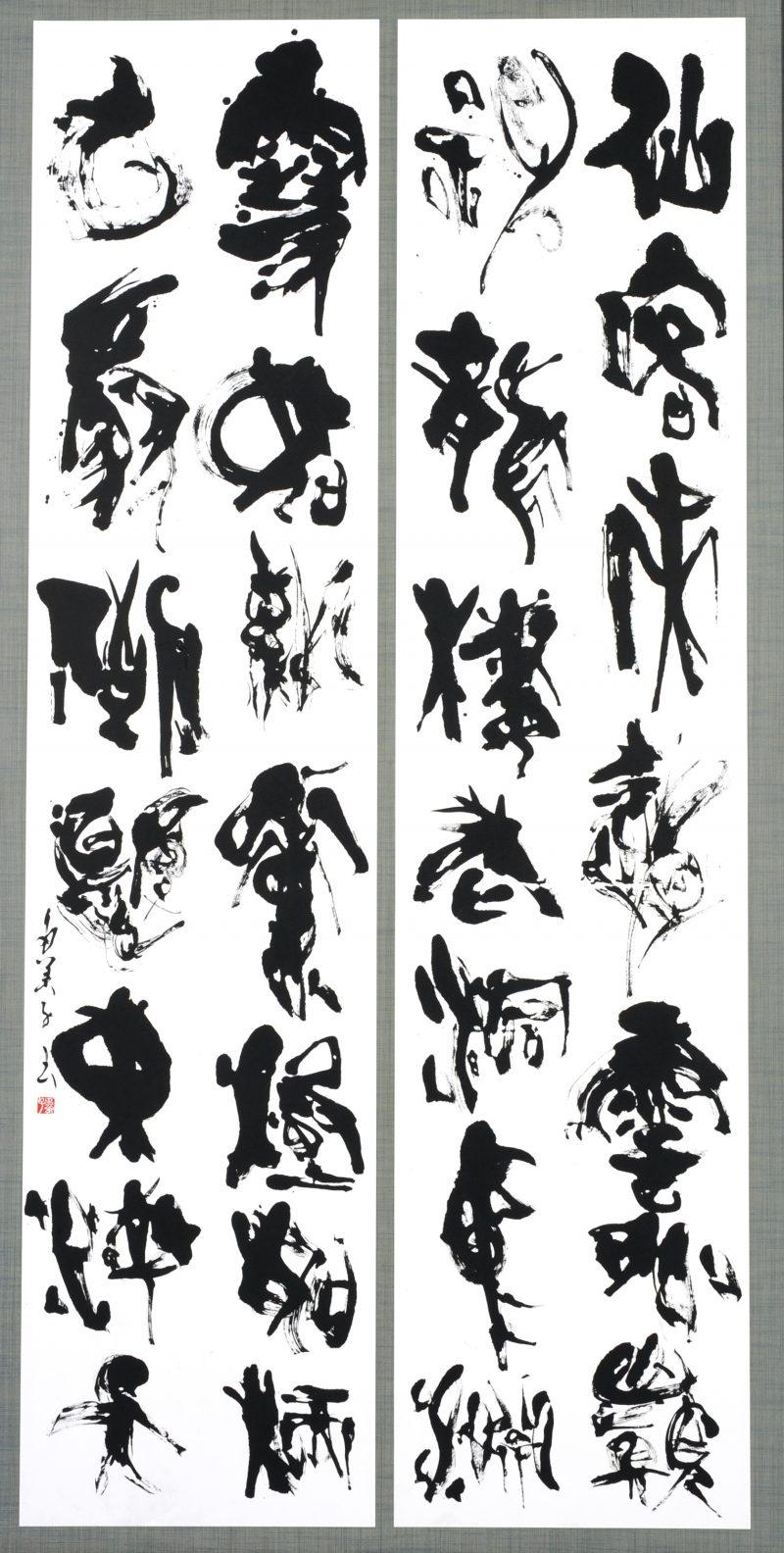 第70回滋賀県美術展覧会(書の部)特選「富士山」