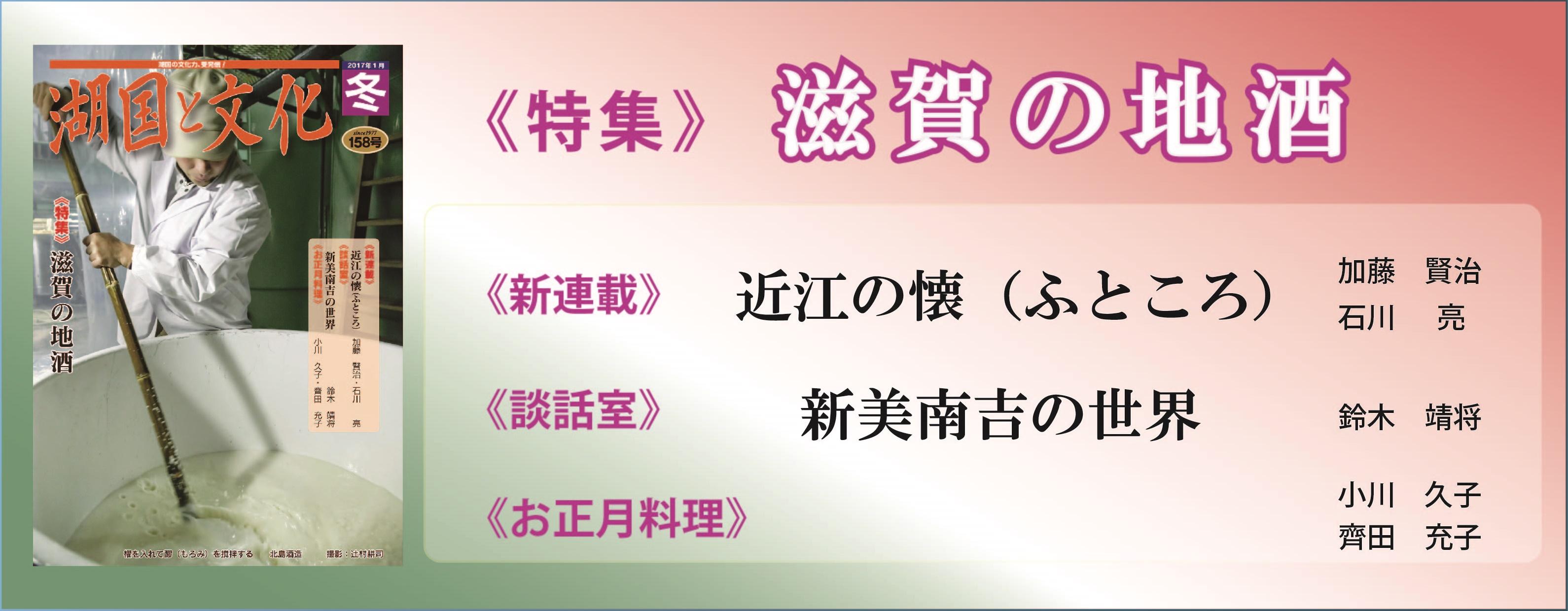 湖国と文化156号発行 滋賀の地酒