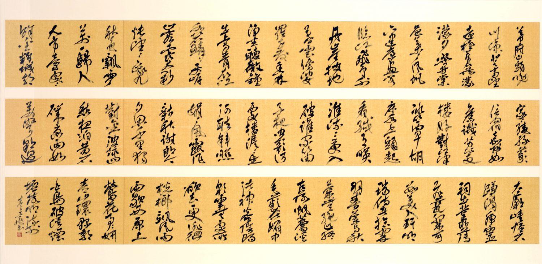 第70回滋賀県美術展覧会(書の部)特選「沙羅双樹の花」