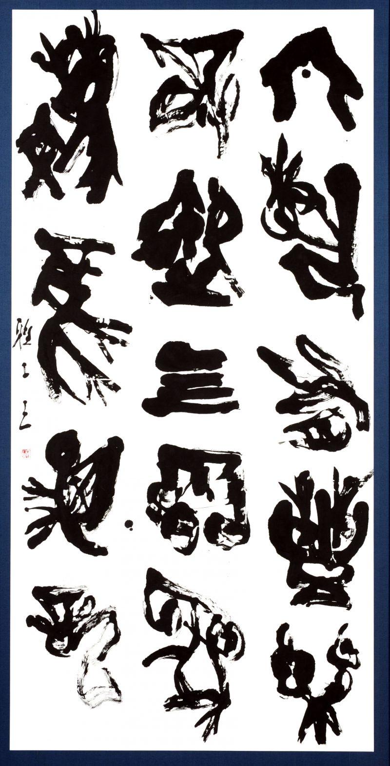 第70回滋賀県美術展覧会(書の部)特選「六芸」