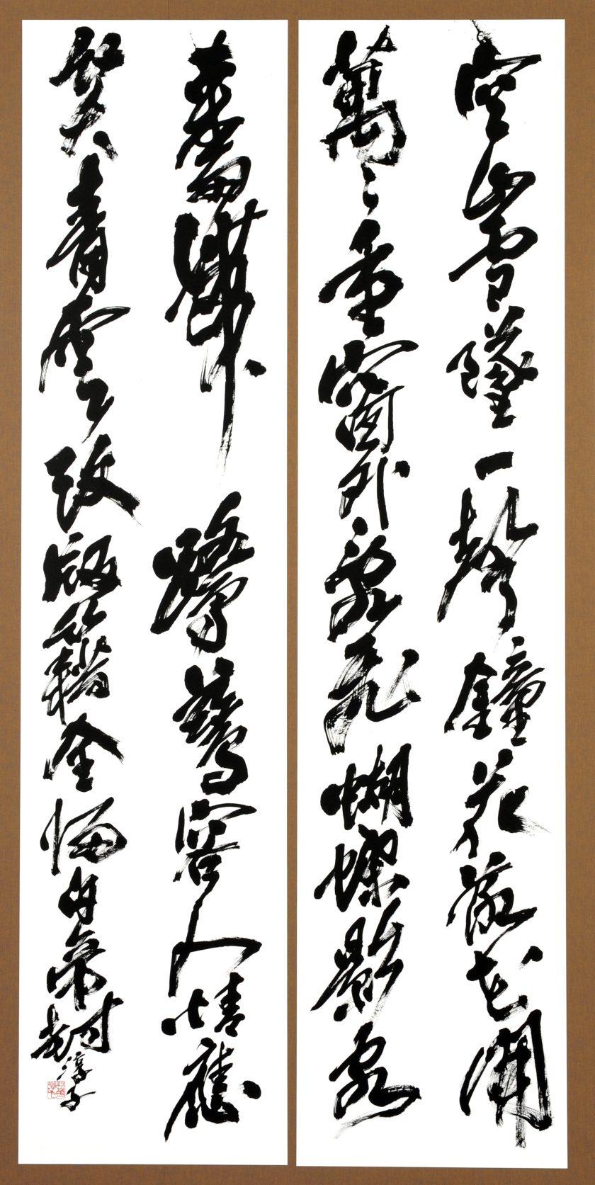 第70回滋賀県美術展覧会(書の部)特選「厳遂成詩」