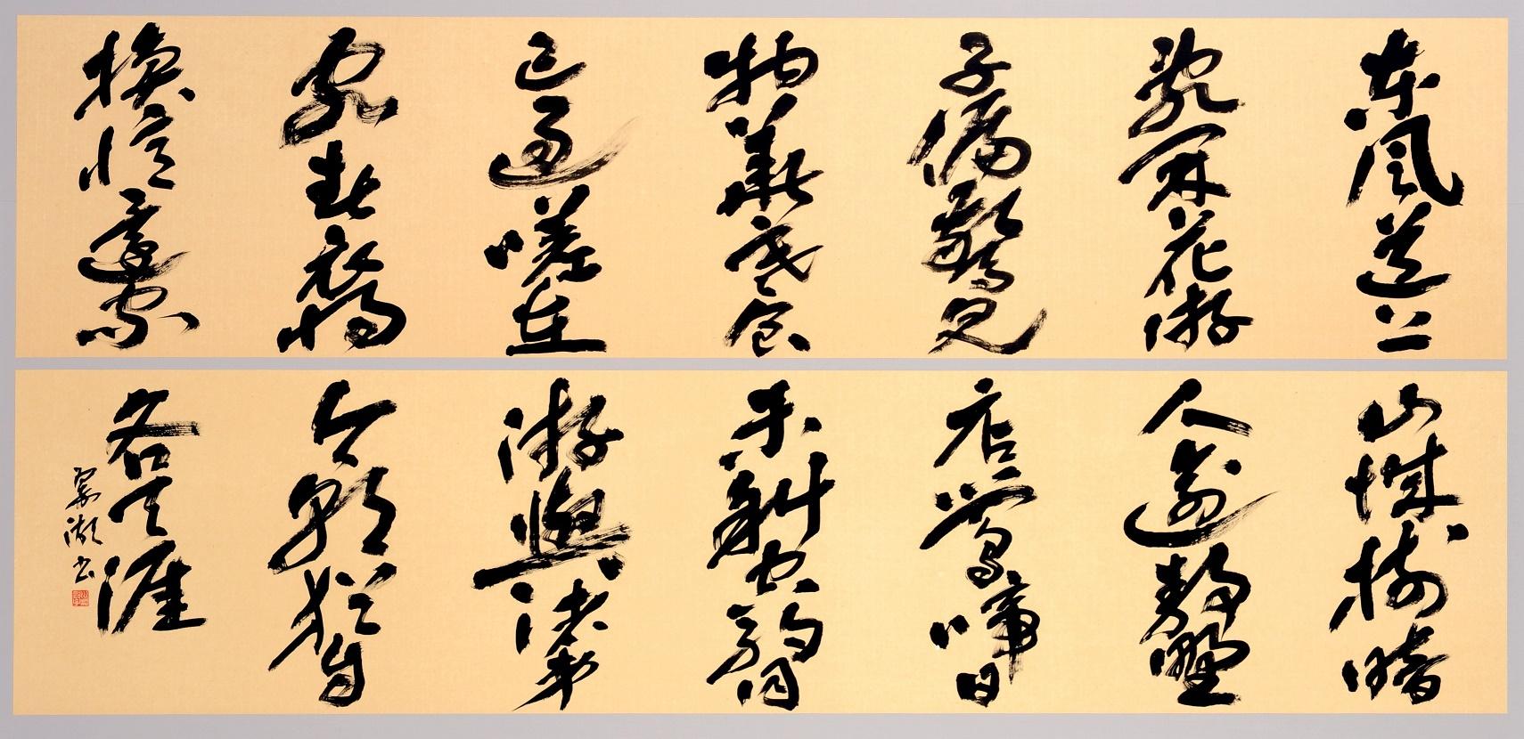 第70回滋賀県美術展覧会(書の部)特選「趙宗文詩」