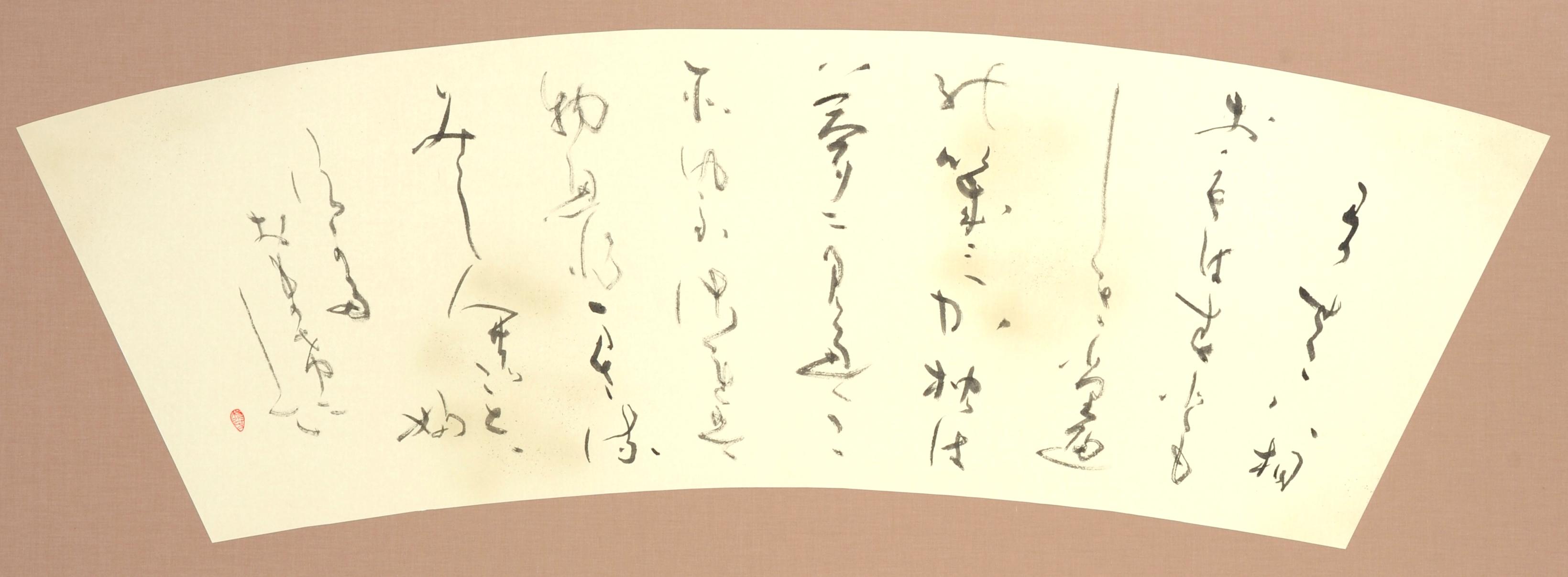第70回滋賀県美術展覧会(書の部)特選「我が背子」