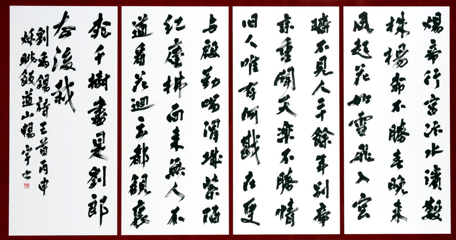 第70回滋賀県美術展覧会(書の部)特選「劉禹錫詩」
