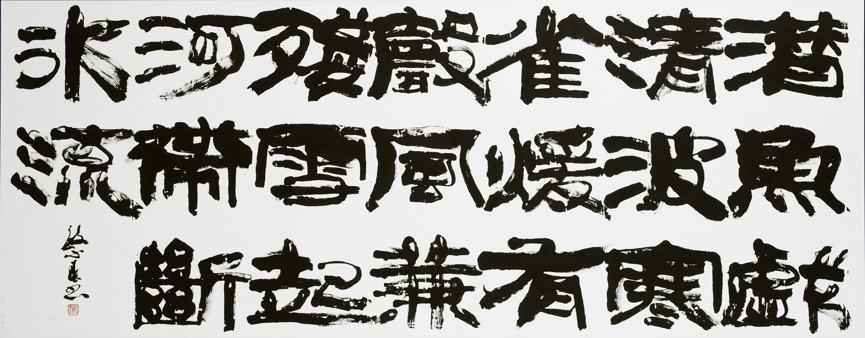 第70回滋賀県美術展覧会(書の部)特選「春近し」