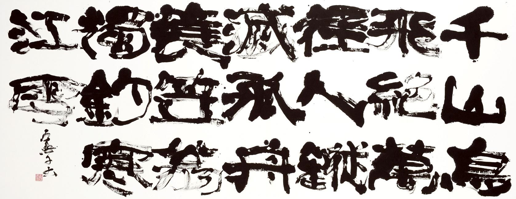 第70回滋賀県美術展覧会(書の部)特選「江雪」