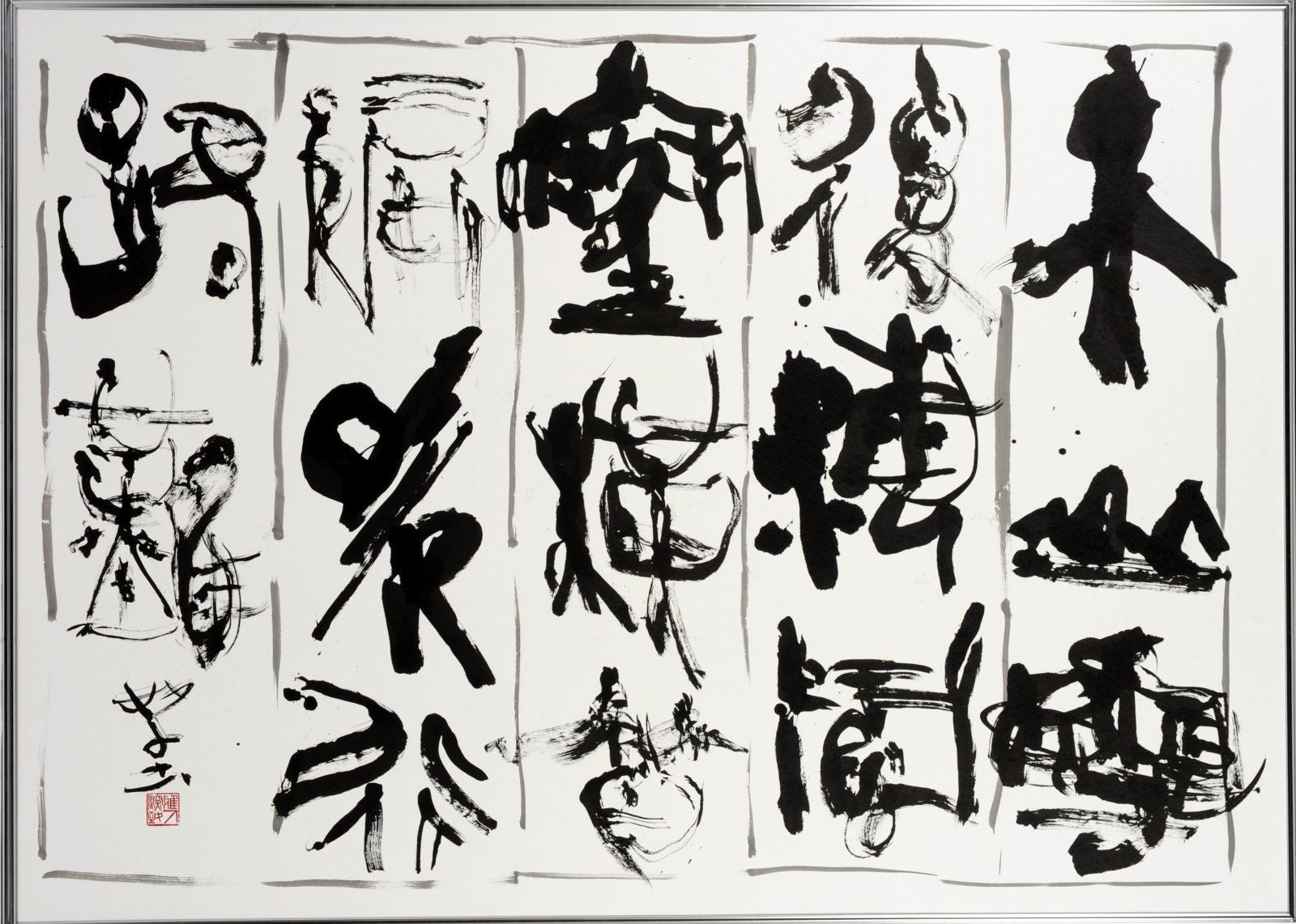 第70回滋賀県美術展覧会(書の部)特選「シルクロードの雪」