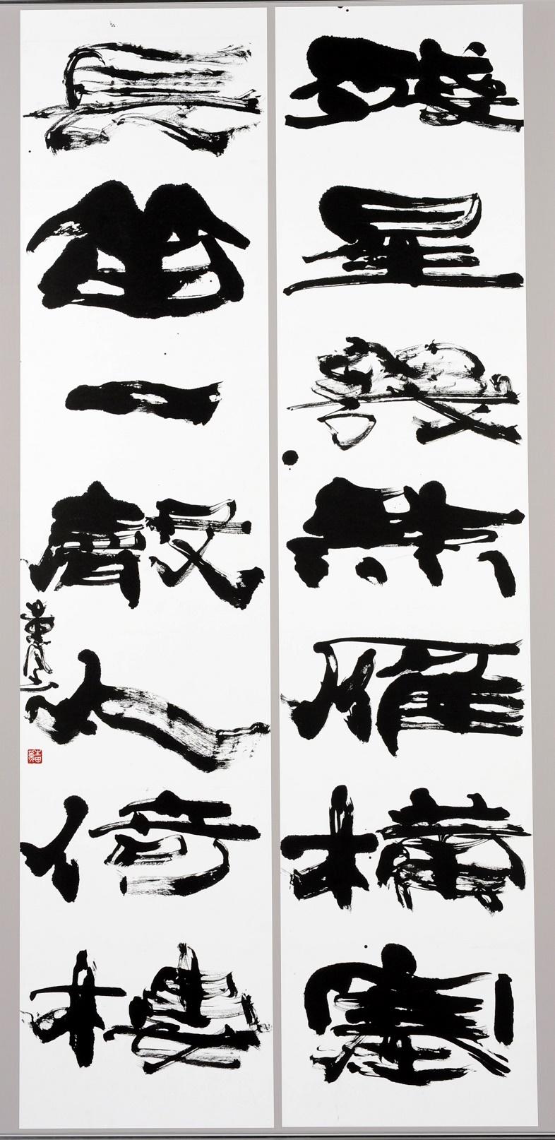 第70回滋賀県美術展覧会(書の部)特選「秋夜残星」
