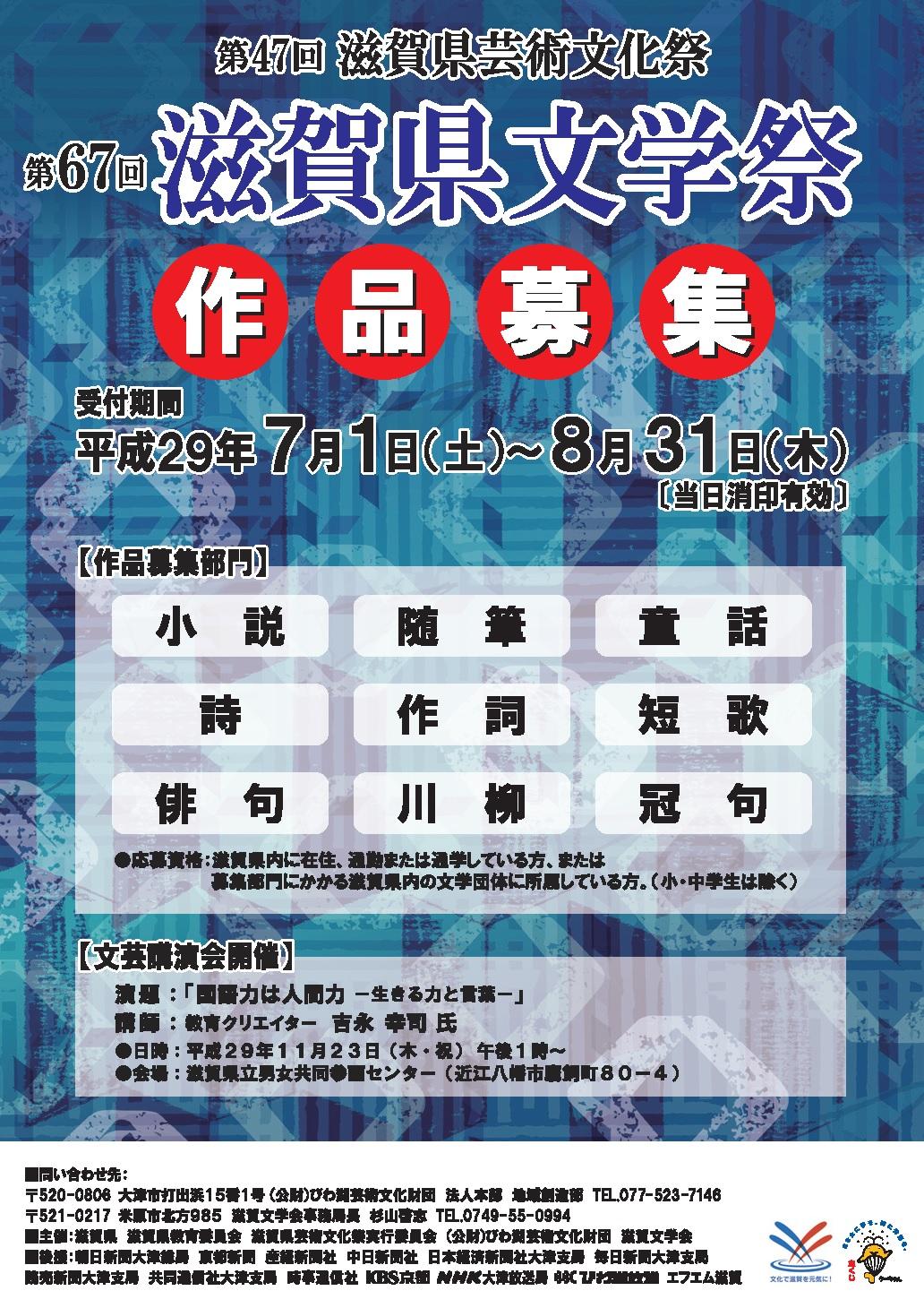 閲覧用 第67回滋賀県文学祭ポスター