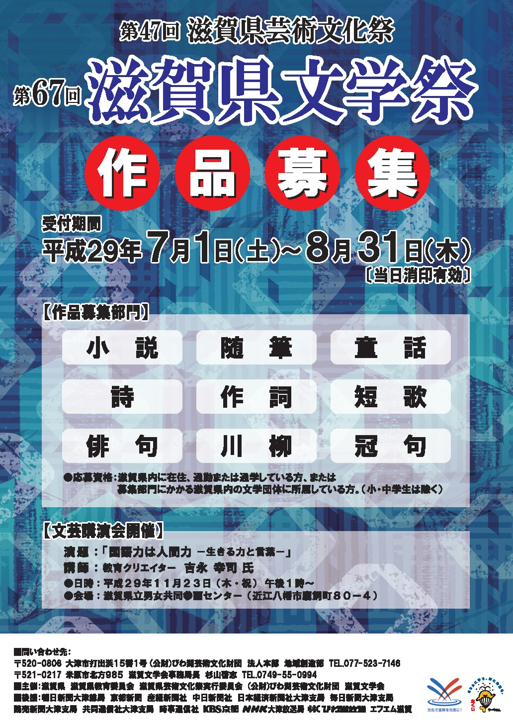 第66回滋賀県文学祭ポスター